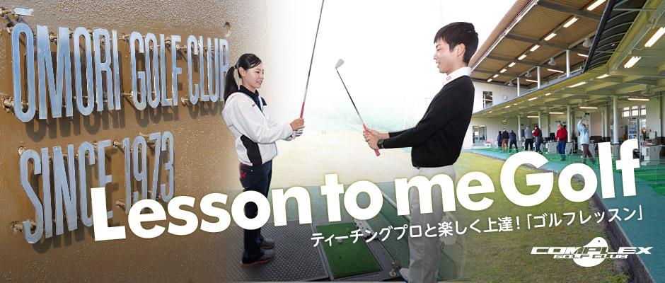 ティーチングプロと楽しく上達!「ゴルフレッスン」