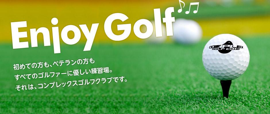 初めての型も、ベテランの方もすべてのゴルファーに優しい練習場。それは、コンプレックスゴルフクラブです。
