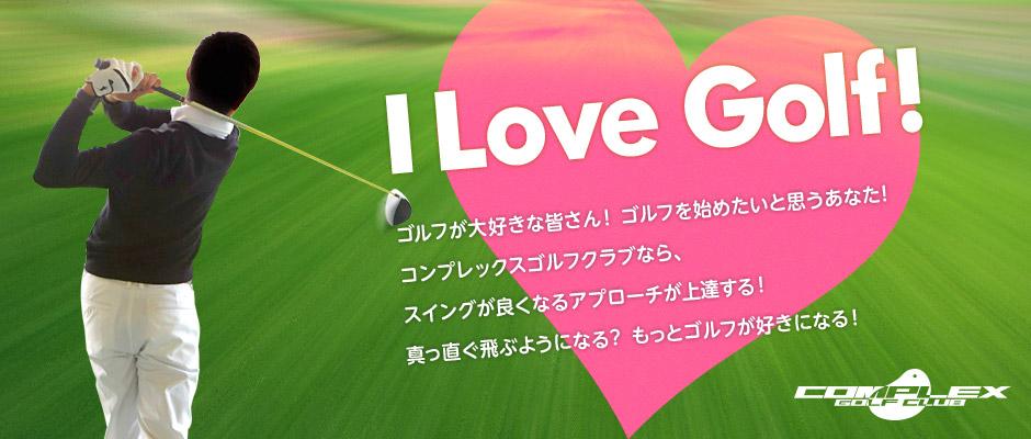 ゴルフが大好きな皆さん!ゴルフを始めたいと思うあなた!コンプレックスゴルフクラブなら、スイングが良くなる、アプローチが上達する!まっすぐ飛ぶようになる?もっとゴルフが好きになる!