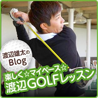 渡辺雄太の「フレッシュゴルフブログ」
