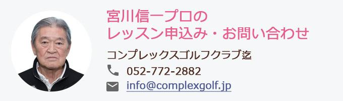 宮川信一プロのレッスン申込み・お問い合わせ:TEL 052-772-2882、E-mail info(at)complexgolf.jp