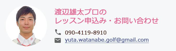 渡辺雄太プロのレッスン申込み・お問い合わせ:TEL 090-4119-8910、E-mail yura.watanabe.golf(at)gmail.com